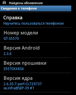 Скриншоты на Android - 1